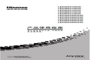 海信 LED50K320DX3D液晶彩电 使用说明书