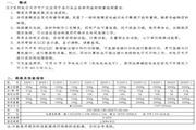 双杰E6000Y-1电子天平使用说明书