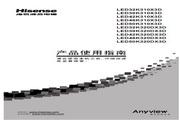 海信 LED42K310X3D液晶彩电 使用说明书