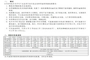 双杰E3000Y-1电子天平使用说明书