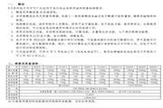 双杰E3000Y-0.5电子天平使用说明书
