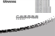海信 LED32K310X3D液晶彩电 使用说明书
