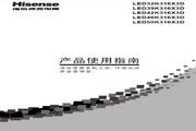 海信 LED50K316X3D液晶彩电 使用说明书