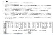 双杰E600Y-2电子天平使用说明书