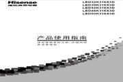 海信 LED42K316X3D液晶彩电 使用说明书