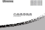 海信 LED32K316X3D液晶彩电 使用说明书
