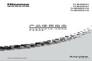 海信 TLM40E01G液晶彩电 使用说明书