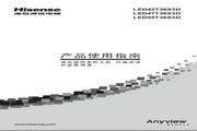海信 LED55T36X3D液晶彩电 使用说明书