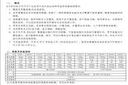 双杰E150Y-3电子天平使用说明书