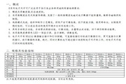 双杰E6000-1电子天平使用说明书