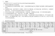 双杰E3000-0.5电子天平使用说明书