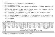 双杰E1200-2电子天平使用说明书