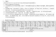双杰E300-2电子天平使用说明书