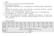 双杰E600-2电子天平使用说明书