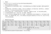 双杰E600-1电子天平使用说明书