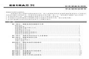 创维 55E81RA液晶彩电 使用说明书