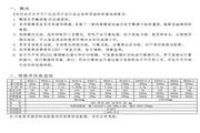 双杰E300-1电子天平使用说明书