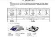 双杰E15KS防水电子天平使用说明书