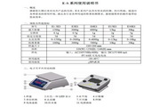 双杰E6KS防水电子天平使用说明书