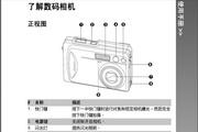 拍得丽SL-4数码相机说明书