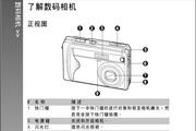 拍得丽SL-5限量珍藏版数码相机说明书