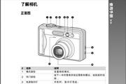 拍得丽SL-8数码相机说明书