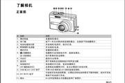 拍得丽SL-86 Super Z数码相机说明书