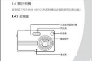 德之杰数码相机DSC528说明书