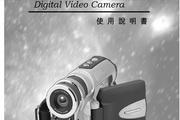 德之杰数码摄相机DVC301说明书