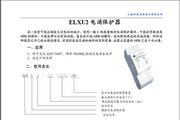 ELX U2电涌保护器说明书