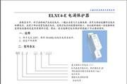 ELX U4-E电涌保护器说明书