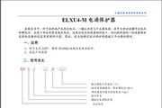 ELX U4-M电涌保护器说明书