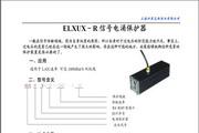 ELX UX-R信号电涌保护器说明书