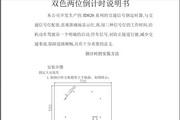 法马JDS20双8倒计时器交通标志类说明书