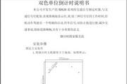 法马JDS20单8倒计时器交通标志类说明书