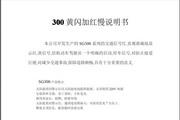 法马SG300黄闪加红慢产品交通标志类说明书