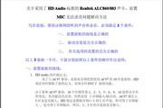 冠盟主板HDAudio设置详解说明书