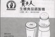 贵夫人生机食品调制机CP-75S说明书