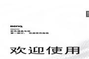 明基 VJ3212液晶彩电 使用说明书