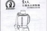 贵夫人生机食品调制机LVT-608说明书