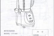 贵夫人生机食品调制机LVT-609说明书