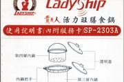 贵夫人活力旺膳食锅SP-2303A说明书