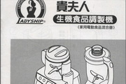 贵夫人生机食品调制机VT-230C说明书