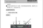 湖山DS-U6C音响说明书