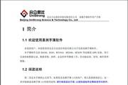 合众思壮RT3010易测PDA手簿皇冠娱乐网址说明书