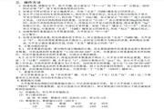 双杰TC3K电子天平使用说明书