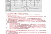 双杰TC3K-HC电子天平使用说明书