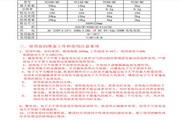 双杰TC6K-HA电子天平使用说明书