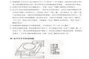 双杰T200电子天平使用说明书
