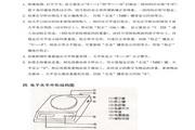 双杰T500电子天平使用说明书